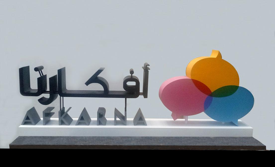 Scale Models - Figures - Afkarna logo
